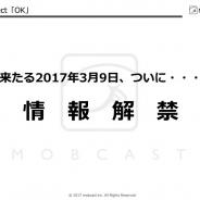 """モブキャスト、岡本吉起氏プロデュースの新作""""Project「ok」""""の新情報を3月9日に解禁"""