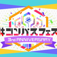 NHN PlayArtとドワンゴ、「#コンパスフェス 3rd ANNIVERSARY」を12月8日に幕張メッセで開催!! コスデザインコンテンストなど最新情報も公開