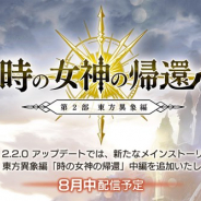 WFS、『アナザーエデン』の第2部 東方異象編 「時の女神の帰還」中編のイメージPVをYouTubeプレミア公開で8月6日12時より公開!