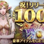 Netmarble Games、『リネージュ2 レボリューション』で「祝リリース100日記念」イベントを本日18時より開催!