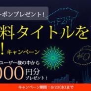 【PSVR】SIE、「基本プレイタイトル無料キャンペーン」を開催 割引クーポンやストアチケットのプレゼントなど…『DOAX3』や『anywhereVR』が対象に