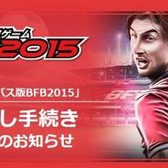 サイバード、『BFB 2015 - サッカー育成ゲーム』のauスマートパス版のサービスを2015年9月1日をもって終了