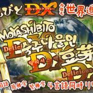 "GOODROID、""脱力系""もやし育成ゲーム『もやしびとDX』の「韓国語」「繁体字」「簡体字」「英語」の4言語版で配信開始!"