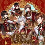 ジークレスト、『夢王国と眠れる100人の王子様』で「プリンスアワード2019」の詳細情報を解禁! 上位入賞特典の発表やキャンペーン情報も