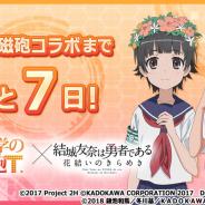 KADOKAWAとオルトプラス、『結城友奈は勇者である 花結いのきらめき』×『とある科学の超電磁砲T』コラボを7月30日より開催