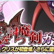 『戦姫絶唱シンフォギアXD』がApp Store売上ランキングでトップ30に復帰 近日開催のイベントに先立ち「竜を討つ魔剣ガチャ」を開始で