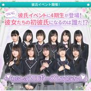 10ANTZ、『乃木恋 ~坂道の下で、 あの日僕は恋をした~』で4期生初登場の「第16回彼氏イベント」を開催!