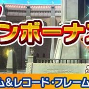 バンナム、『SAOインテグラル・ファクター』でカムバックCP開催 11連オーダー1回分のアルカナジェムも獲得できる!!