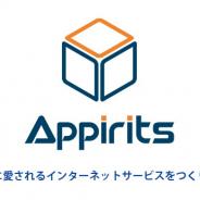 アピリッツ、個人投資家向けIRセミナーに登壇