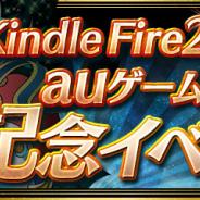 ガンホー、『パズル&ドラゴンズ』で「Kindle Fire 2000日&auゲーム1000日記念イベント!!」を7月16日より開催決定!
