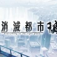 グリーとOPD2C、『消滅都市』の中国展開でライセンス契約…人気アクションドラマRPGが今秋中国市場に登場!