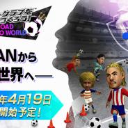 セガゲームス、『プロサッカークラブをつくろう! ロード・トゥ・ワールド』の配信日が4月19日に決定!