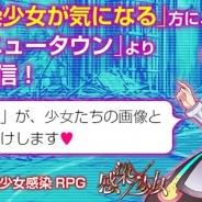 KADOKAWA、『感染×少女』で公式Twitterから「少女」のボイスつき画像を返信するキャンペーンを開始 事前登録は現在5万7000人を突破!