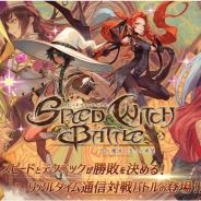 アグル、スマホ向け新感覚アクティブカードバトルゲーム『SPEED WITCH BATTLE 白の魔女と五つの希望』の配信を開始!