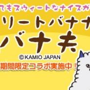 SEモバイル&オンライン、『ハッピーベジフル』がカミオジャパンのオリジナルキャラクター「エリートバナナ バナ夫」とのコラボキャンペーンを実施