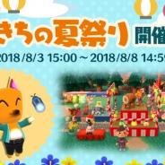 任天堂、『どうぶつの森 ポケットキャンプ』でガーデンイベント「つねきちの夏祭り」を開催!
