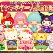 シフォン、『Fun!Fun!ファンタジーシアター』で「2018年サンリオキャラクター大賞」開催を記念した特別衣装の「アグレッシブ烈子」が登場!