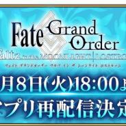 FGO PROJECT、『Fate/Grand Order Waltz』を本日18時より無制限での再配信が決定! 塩川氏によるプロデューサーレターの公開も
