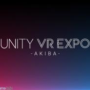ユニティ、Unity製のVRコンテンツの展示会『Unity VR EXPO AKIBA』を7月17日にアキバ・スクエアで開催! 協賛企業と出展者の募集開始