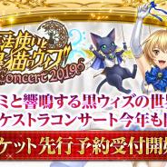 コロプラ、『黒猫のウィズ』オーケストラコンサートを8月・9月に東京&神戸で開催決定!