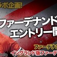 NewsTech、『ポケットサッカークラブ』で元イングランド代表リオ・ファーデナンド氏とタイアップ…ファーデナントカップ開催