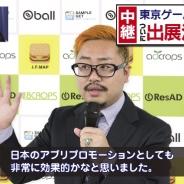 【TGS2015】エイトクロップス、CPI広告ネットワーク「adcrops」を出展