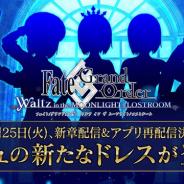 FGO PROJECT、『Fate/Grand Order Waltz』で「第二幕 プレリュード」が8月25日に開幕! 新章開幕に合わせて24時間限定の再配信も決定