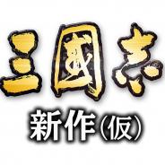 コーエーテクモ、新作スマホゲーム『三國志 新作(仮)』を発表! 1君主として中華統一目指すMMO戦略SLG! クローズドβテストは3月26日開始!