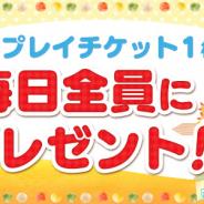 サイバーステップ、『トレバ』で「感謝の秋! プレイチケット1枚毎日全員にプレゼント!」キャンペーンを11月1日より開催!