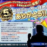 バンダイナムコ、『アイドルマスター シンデレラガールズ』と『アイドルマスター SideM』が「MobageAWARD」受賞でログインキャンペーン実施