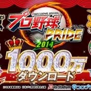 コロプラ、『プロ野球PRIDE』が1000万DLを突破! 記念キャンペーンを11月29日から開催