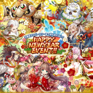 ガンホー、『サモンズボード』で「7周年アニバーサリーまで待ちきれない!ハッピーニューイヤーイベント!!」開催!