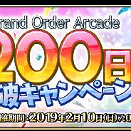 FGO ARCADE PROJECT、『Fate/Grand Order Arcade』で「稼働200日突破キャンペーン」を明日10日から開催!