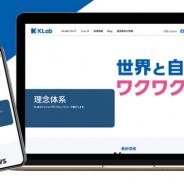 KLab、コーポレートサイトをフルリニューアル 主事業のエンタメ事業を意識し、より親近感を感じるデザインに