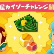 任天堂、『どうぶつの森 ポケットキャンプ』でイベントチャレンジ「お部屋カイゾーチャレンジ」を開始!