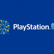 SIE、「PlayStation祭 2018」を10月28日から開催 『みんゴルVR』や『スペチャン5 VR』などが多くのゲームが楽しめる