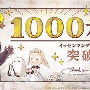 スクエニ、『ニーア リィンカーネーション』が1000万ダウンロードを突破!