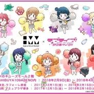 アエリアの子会社GG7、Hybrid Mind Market ×「ラブライブ!サンシャイン!!」セレクトショップを来年2月より大阪あべのキューズモールで実施