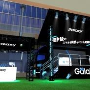 サムスン、4月1日から「Galaxyキャラバンin鹿児島」を開催 『キングコング:髑髏島の巨神』の最新VRコンテンツなどが楽しめる