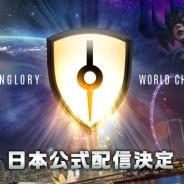 CyberZ、『Vainglory』の世界大会「ワールドチャンピオンシップ 2017」の日本公式配信を実施 ゲーム内スキンが手に入る記念キャンペーンも