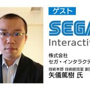 アミューズメントメディア総合学院、セガ・インタラクティブ矢儀 篤樹氏の特別講義を2月9日開催…ゲームクリエイターに必要な素養と身につけ方を語る