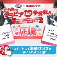 S&P、『AKB48 グループ ついに公式音ゲーでました。』がFLASHタイアップとして「U21 次世代メンバーグラビア争奪戦!」を11月10日より開催