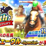 エイチーム、『ダービーインパクト』で6周年キャンペーンを実施! 6周年記念無料種抽選や最強クラスの名馬「オルフェーヴル-Special-」が手に入る豪華イベントを開催