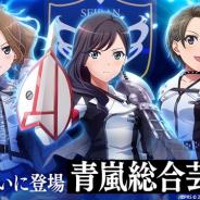 エイチーム、『スタリラ』に舞台で人気を博した「青嵐総合芸術院」の3人が12月9日より登場! レヴュー曲やシナリオイベントが登場