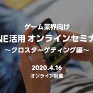 LINE、「ゲーム業界向け LINE活用オンラインセミナー ~クロスターゲティング編~」を4月16日16時より開催