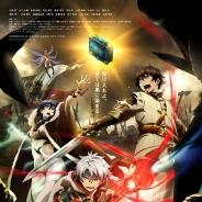 セガゲームス、『チェインクロニクル ~絆の新大陸~』で「秩序の魔神討伐支援フェス」を開催 TVアニメのポスタービジュアルも公式HPにて公開に