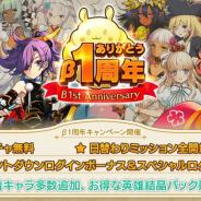 EXNOA、『英雄*戦姫WW』にて「β1周年記念キャンペーン」を開催! 毎日無料10連ガチャが登場