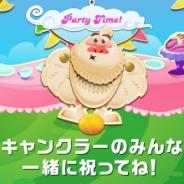 King、『キャンディークラッシュ』のサービス5周年突破を記念してアイテム「パーティーポップ」を全員プレゼント!