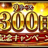 スクエニ、『ロマサガRS』で10月2日に迎えたリリース300日を記念した「祝!リリース300日記念キャンペーン」を本日より開始!