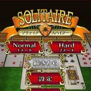 サクセス、「スゴ得 コンテンツ」内『定番ゲーム集!  パズル・将棋・囲碁forスゴ得』に『ソリティアスパイダー』を追加